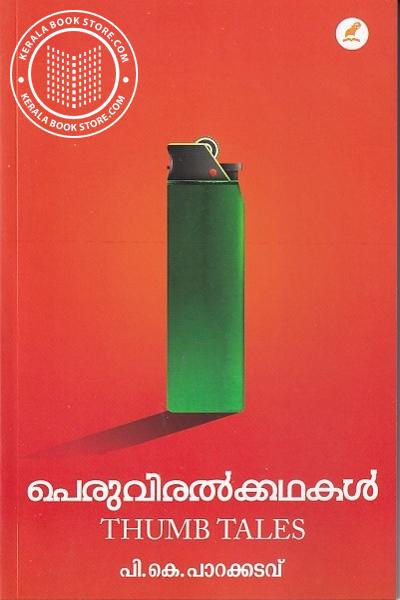 Cover Image of Book പെരുവിരല്ക്കഥകള്