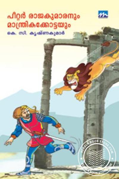 Cover Image of Book പീറ്റര് രാജകുമാരനും മാന്ത്രികക്കോട്ടയും