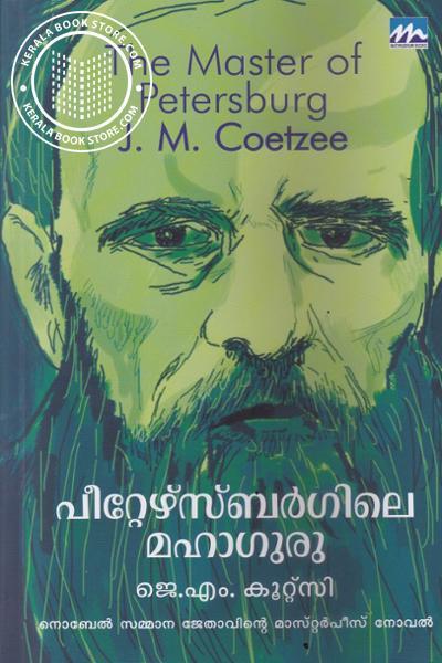 Cover Image of Book പീറ്റേഴ്സ്ബര്ഗിലെ മഹാഗുരു