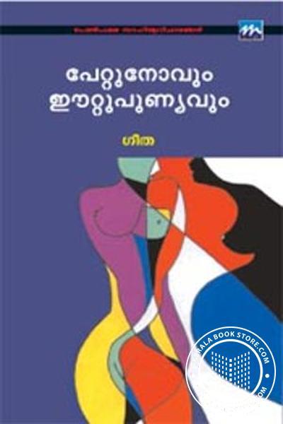 Image of Book Pettunovum Eettupunyavum