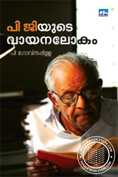 Cover Image of Book PG Yude Lokam