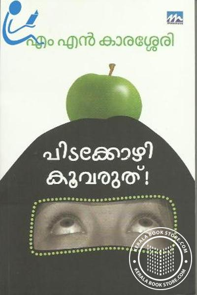 Cover Image of Book Pidakkozhi Koovaruth