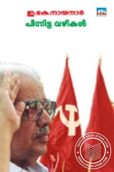 Cover Image of Book Pinnitta Vazhikal