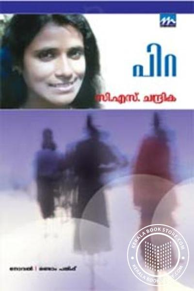 Cover Image of Book പിറ