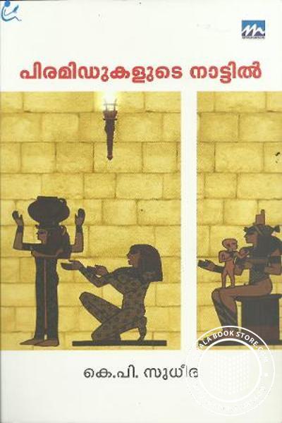 Cover Image of Book പിരമിഡുകളുടെ നാട്ടില്