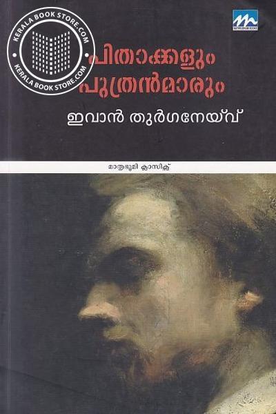 Cover Image of Book Pithakkalum Putranmarum
