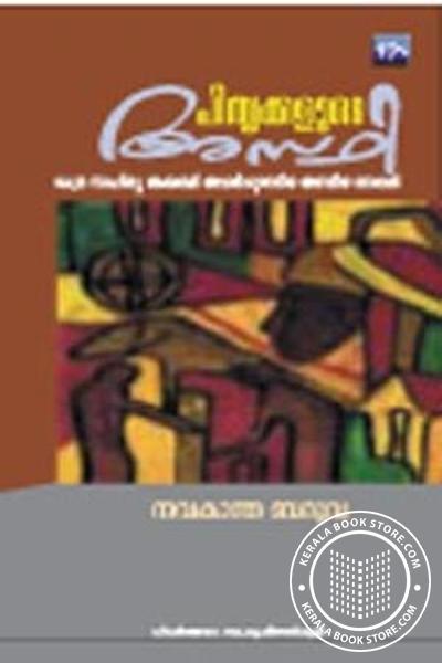Image of Book Pithrukkalude Asthi