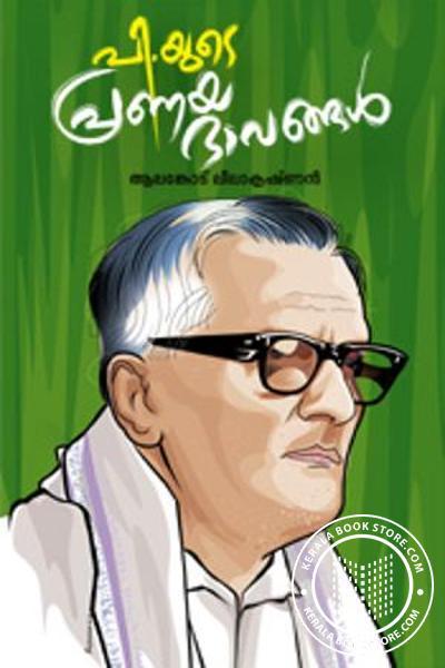 Cover Image of Book Piyude Pranayapangal