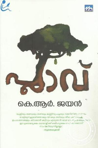Cover Image of Book പ്ലാവ്