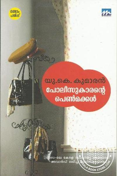 Cover Image of Book Poleesukarante Penmakkal