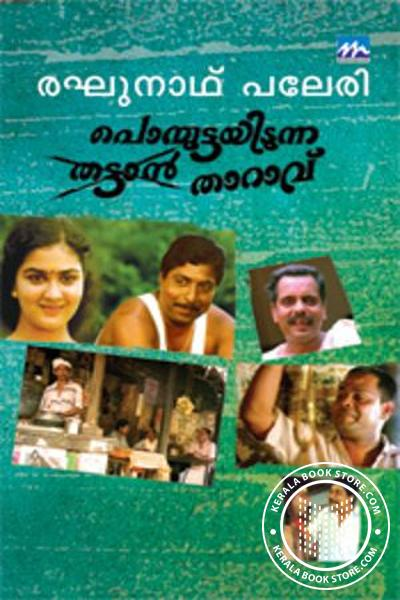 Cover Image of Book Ponmuttayidunna Tharavu