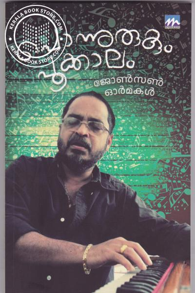 Cover Image of Book Ponnurukum Pookkaalam