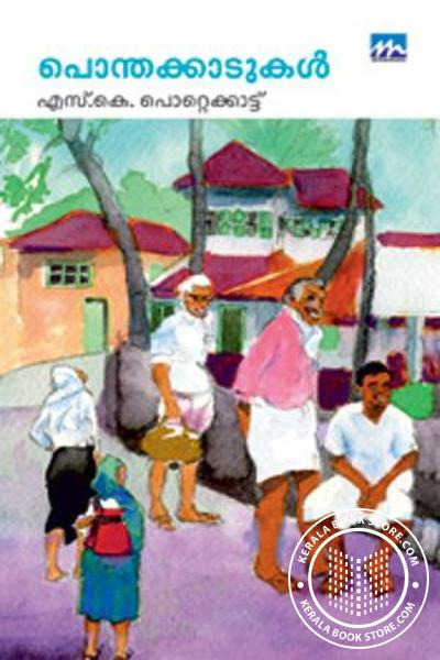 Cover Image of Book Ponthakkadukal