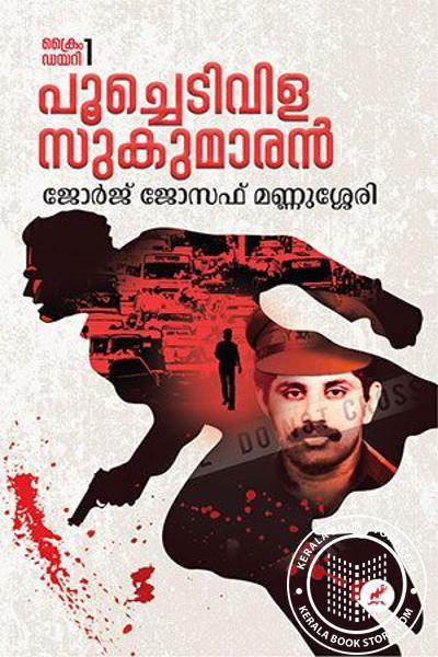 Cover Image of Book പൂച്ചെടിവിള സുകുമാരൻ