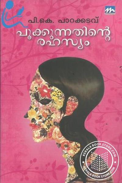Cover Image of Book പൂക്കുന്നതിന്റെ രഹസ്യം