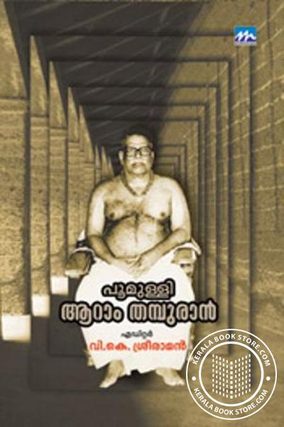 Cover Image of Book Poomulli Aram Thamburan