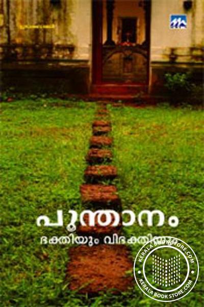 Cover Image of Book Poonthanam Bhakthiyum Vinhakthiyum