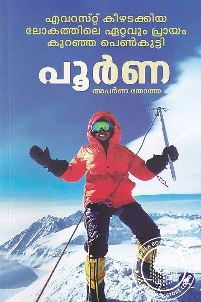 Image of Book പൂർണ