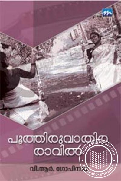 Cover Image of Book Poothiruvathira Ravil