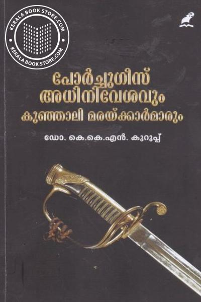 Cover Image of Book Portuguese Adhinivesavum Kunhali Marakkarmarum