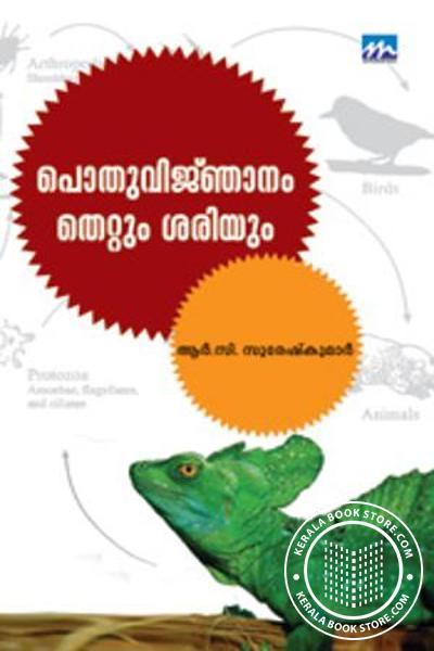 Cover Image of Book Pothuvinghanam Thettum Sheriyum