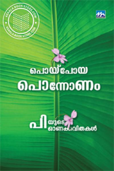 Cover Image of Book പൊയ്പോയ പൊന്നോണം
