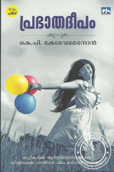 Cover Image of Book Prabhathadeepam