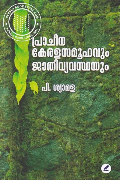 Cover Image of Book പ്രാചീന കേരളസമൂഹവും ജാതിവ്യവസ്ഥയും
