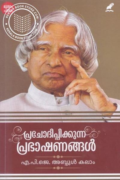 Cover Image of Book പ്രചോദിപ്പിക്കുന്ന പ്രാഭാഷണങ്ങള്