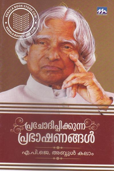 Cover Image of Book Prajothippikkunna Prabhashanagal
