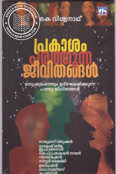 Cover Image of Book Prakasham Parathunna Jeevithangal
