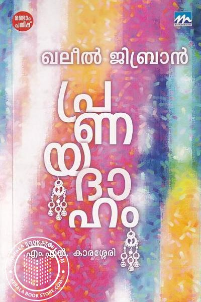 Cover Image of Book പ്രണയദാഹം