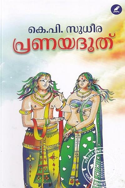 Cover Image of Book പ്രണയദൂത്