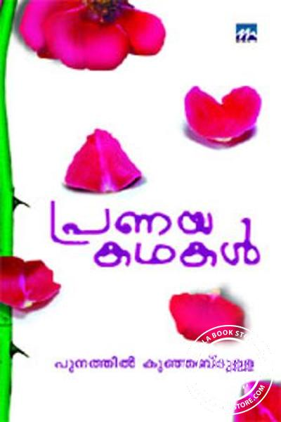 Cover Image of Book പ്രണയകഥകള്‍