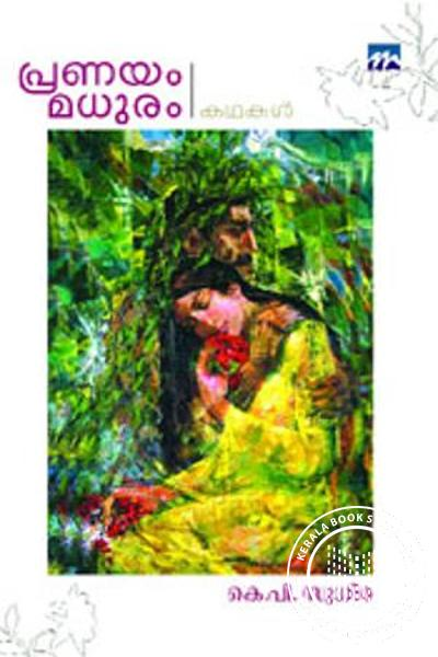 Cover Image of Book പ്രണയം മധുരം