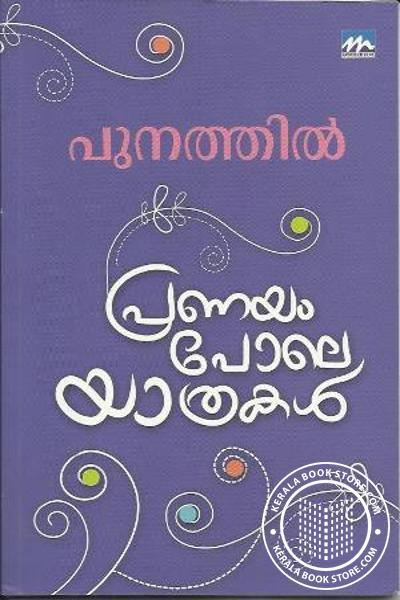 Cover Image of Book പ്രണയം പോലെ യാത്രകള്