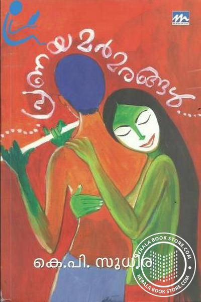 Cover Image of Book പ്രണയമര്മരങ്ങള്
