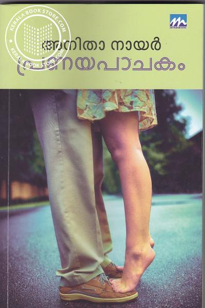 Cover Image of Book Pranayapachakam