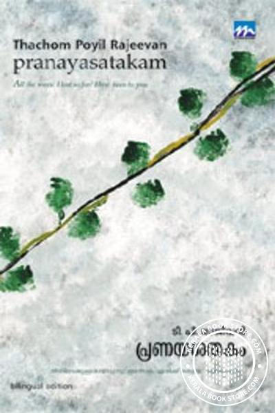 Cover Image of Book Pranayasathakam