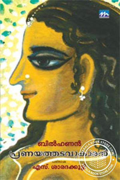 Cover Image of Book Pranayathadavukaran