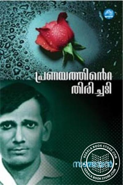 Cover Image of Book Pranayathinte Thirichadi