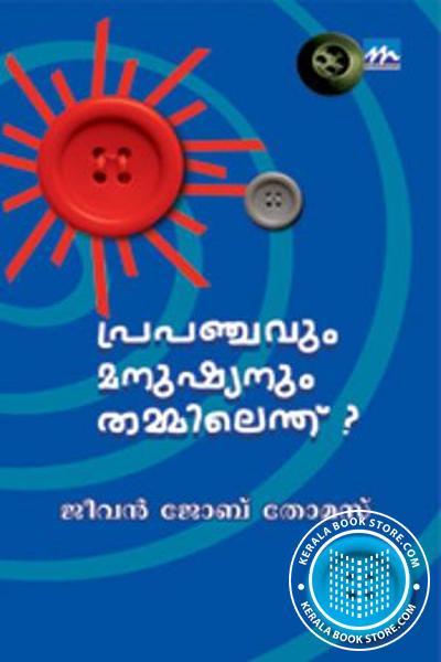 Cover Image of Book Prapanchavum Manushyanum Thammilenthu