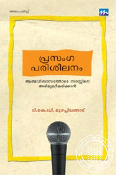 Cover Image of Book Prasamgaparisheelanam