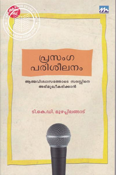 Cover Image of Book Prasanga Pariseelanam