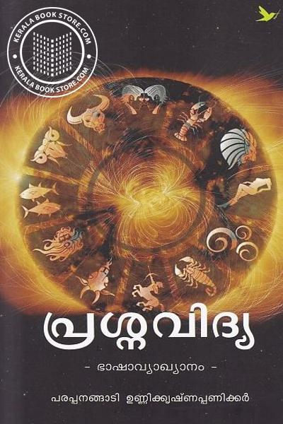 Cover Image of Book പ്രശ്നവിദ്യ
