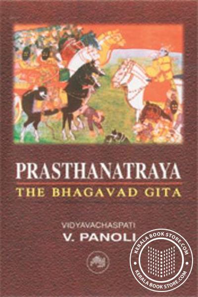 Cover Image of Book Prasthanathraya - Vol - 1 The Bhagavad Gita