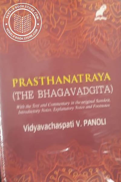 Image of Book പ്രസ്ഥാനത്രയ വാള്യം -1 ദി ഭഗവദ് ഗീത