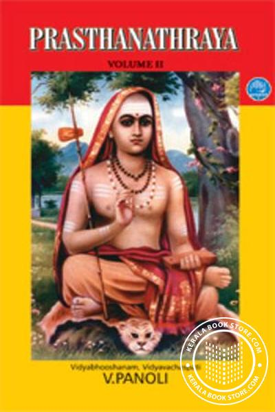 Cover Image of Book Prasthanathraya - Vol 2