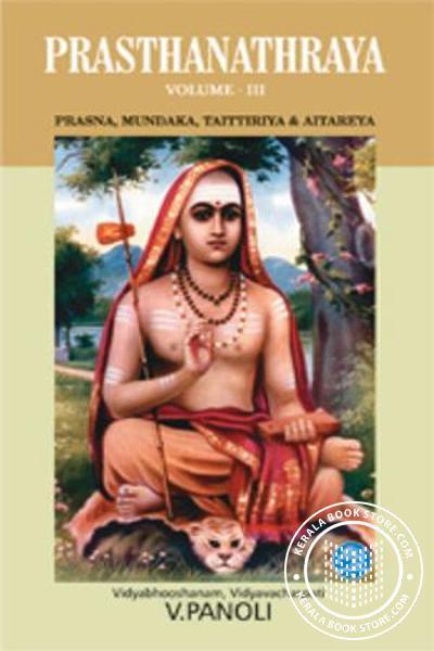 Image of Book പ്രസ്ഥാനത്രയ വാള്യം - 3