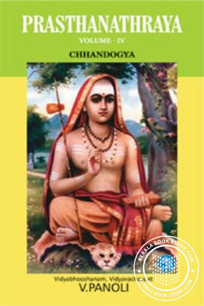 Cover Image of Book Prasthanathraya - Vol - 4